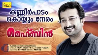 കണ്ണീർ പാടം | Hit Song Of Nikhil | MEHBIN | Super Hit Mappila Album | Nikhil