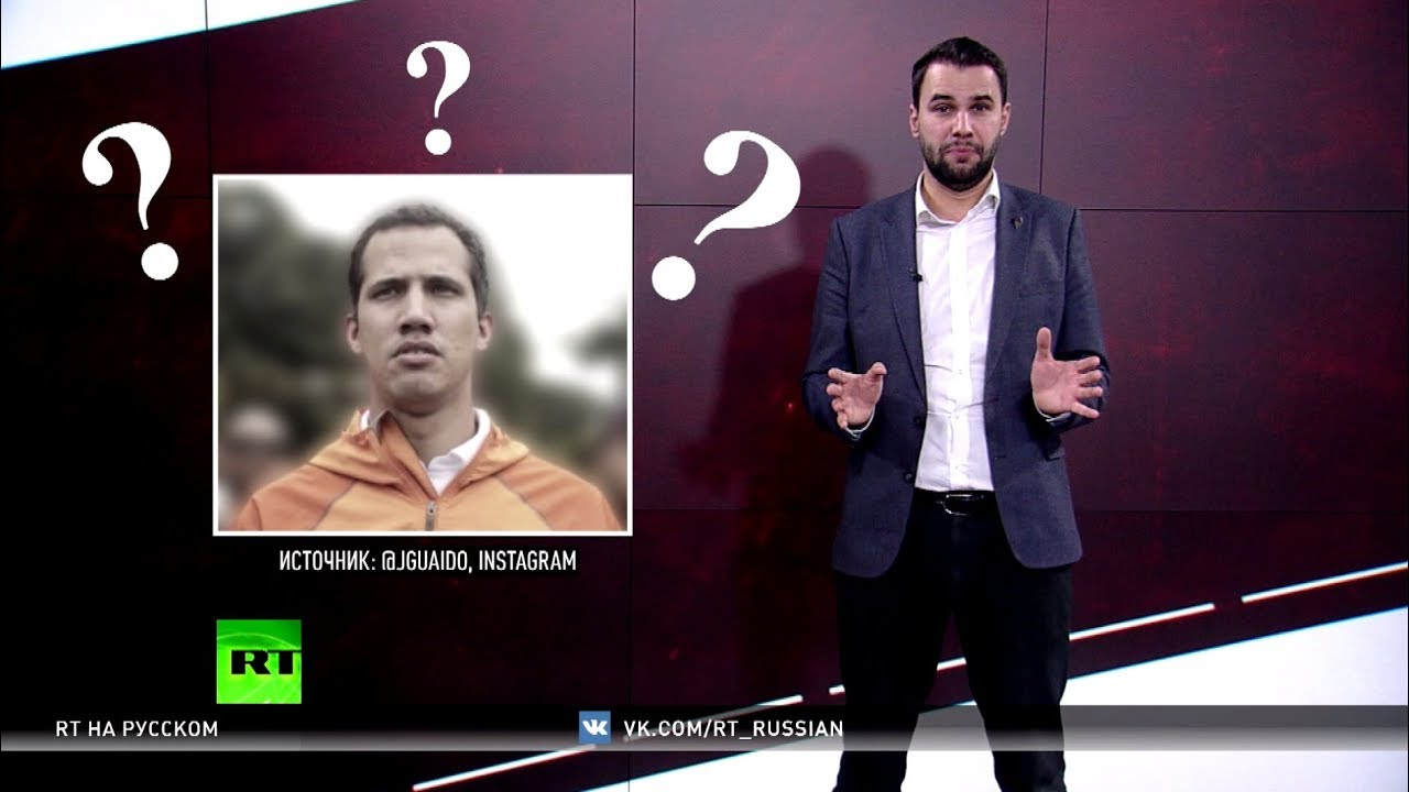 Почему Запад предпочёл Гуаидо другим венесуэльским оппозиционерам