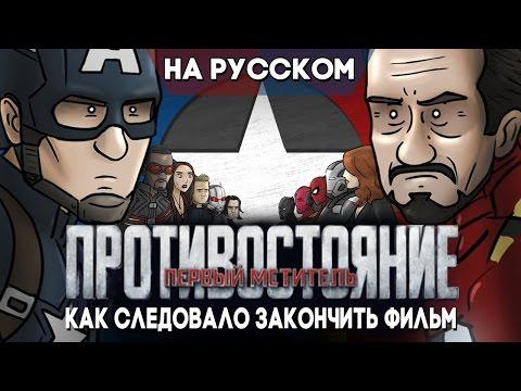 (На Русском) Как следовало закончить фильм - Первый Мститель: Противостояние