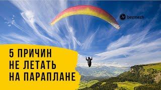 5 причин НЕ летать на параплане, почему НЕ стоит летать на параплане. Топ 5 параплан