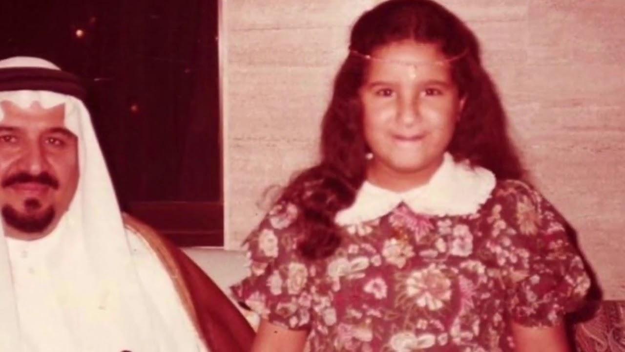 الابنة الوحيده للملك سلمان بن عبدالعزيز سمو الاميره حصه بنت سلمان بن عبدالعزيز ال سعود Youtube