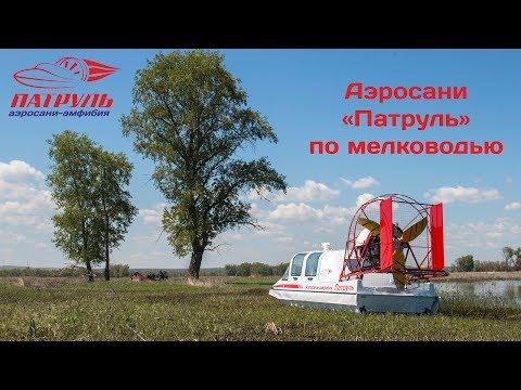 Патруль аэросани по мелководью фото