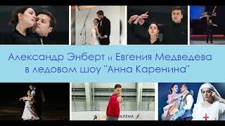 Александр Энберт и Евгения Медведева в ледовом шоу Анна Каренина