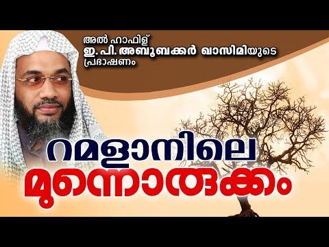 റമളാനിലെ മുന്നൊരുക്കം | RAMADAN SPEECH 2018 | ISLAMIC SPEECH IN MALAYALAM | E P ABUBACKER QASIMI