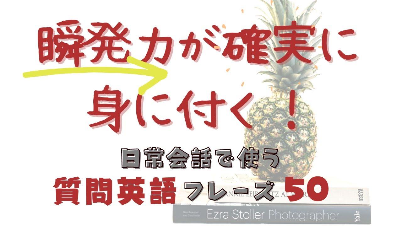 【瞬発力が確実に身に付く!】日常会話で使う英語フレーズ50選 【10分学習】英語→日本語