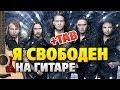 Kipelov – I surrender (fingerstyle guitar cover +tabs + chords +russian lyrics)