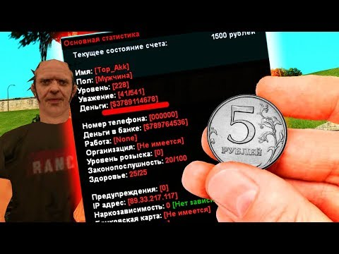 КУПИЛ РАНДОМ АККАУНТ ЗА 5 РУБЛЕЙ В GTA SAMP