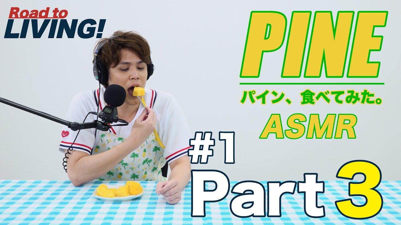 【#1】パイン Part3 〜パイン、食べてみた〜ASMR【宮野真守 Road to LIVING!】
