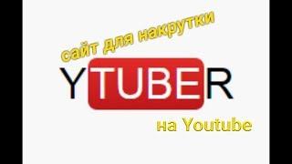 YTUBER - самая быстрая раскрутка канала на  Youtube