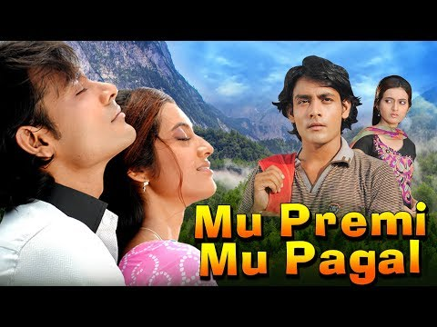 SuperHit ODIA Movie - Mu Premi Mu Pagal - Lokdhun Odia  Latest Odia Movies   Full HD