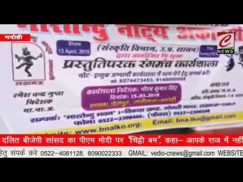 Bhartendu Natya Academy Workshop in bhadohi.🙏