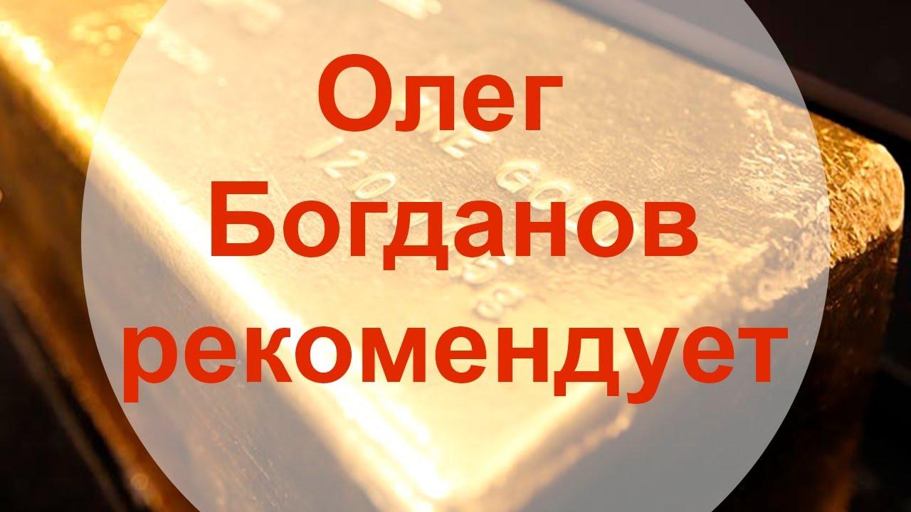 Золотые заблуждения – 25: Рекорды цены на золото. Олег Богданов рекомендует