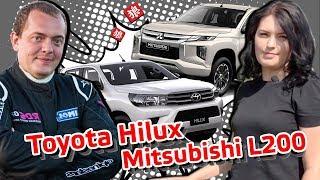 Обзор / тест-драйв пикапов Mitsubishi L200 2019 и Toyota Hilux