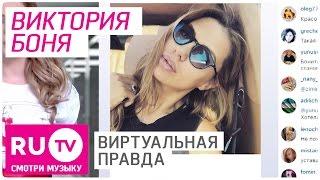"""Виктория Боня - принцесса из Монако. Спецвыпуск """"Виртуальной правды"""" #024"""