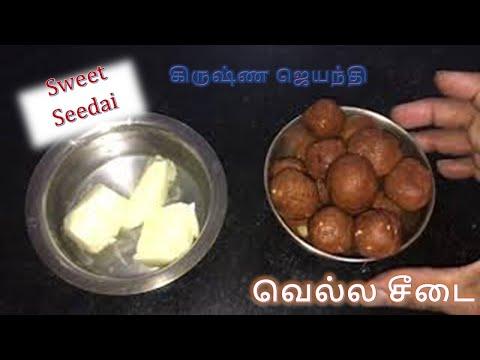 கிருஷ்ண ஜெயந்தி - வெல்ல சீடை Vella Seedai Sweet Seedai
