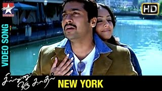 Sillunu Oru Kadhal Tamil Movie Songs , New York Song , Suriya , Jyothika , Bhumika , AR Rahman