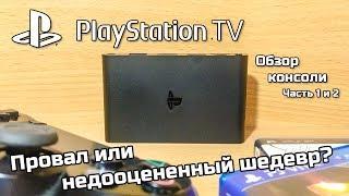 Обзор Playstation TV (часть 1 и 2) - Провал или недооцененный шедевр?