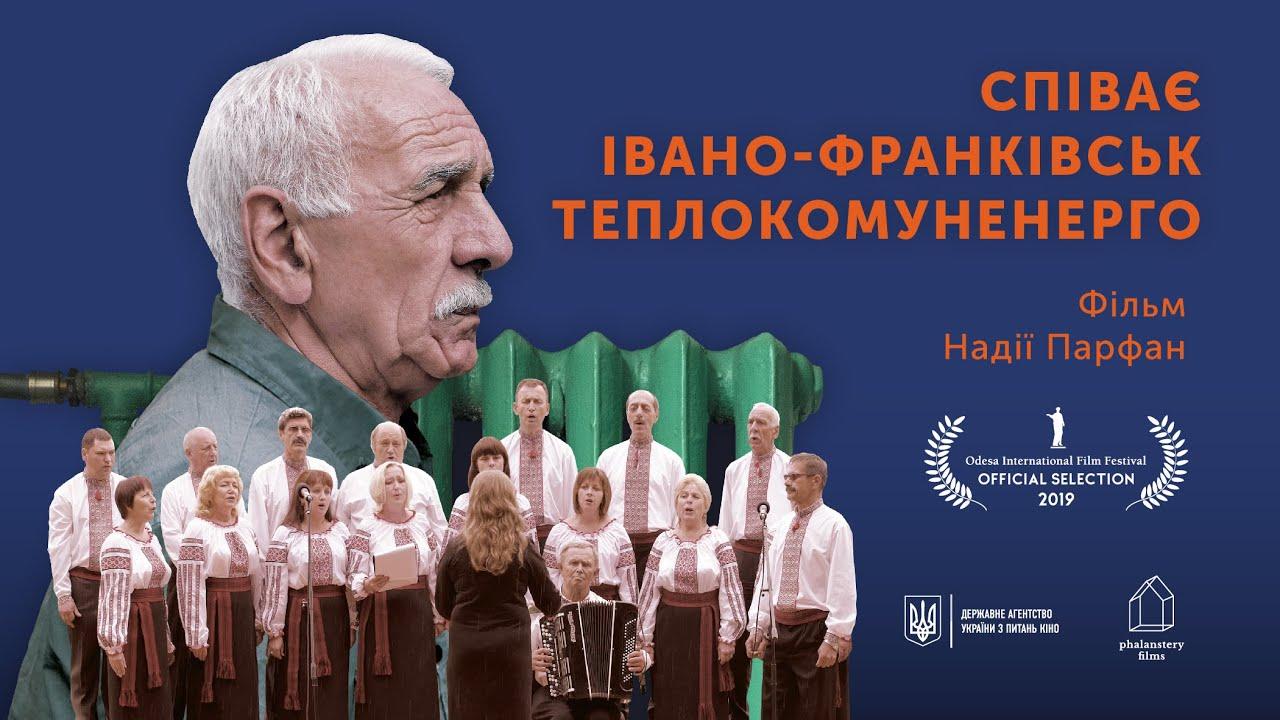 Співає Івано-Франківськтеплокомуненерго - Офіційний трейлер [HD]