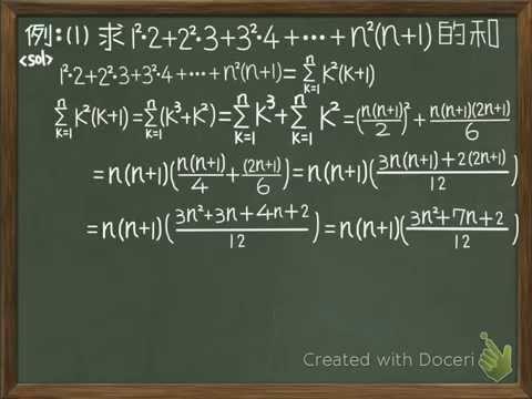 15. 級數求和-sigma的運算性質