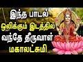 Powerful mahalakshmi bhati padal sree mahalakshmi tamil padalgal best tamil devotional songs mp3
