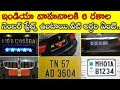 Why Indian Vehicles have Different Colour Number Plates | Amazing Facts in Telugu