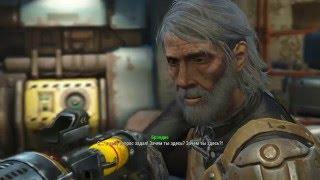 Fallout 4 Выпуск 36. Квесты Братства стали. Пропавший патруль осмотреть бункер.
