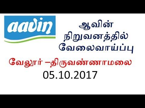 Aavin Milk Recruitment 2017 for Technician - Vellore-Tiruvannamalai