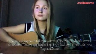 Дима Билан - НЕДЕЛИМЫЕ ● Премьера 2015 ● (cover by Alina Shabaeva) #ПОЁМВСЕТИ