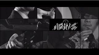 Yellow 野佬 - 時間靜止器 Official Music Video ~ HKonlineTV x ENTERBAY 微電影 Chasing 追球 主題曲
