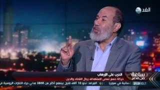 ناجح إبراهيم: الحكومة والإخوان يحملان نظرية المؤامرة