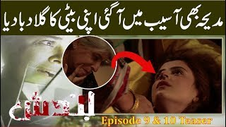 Bandish Episode 9 & 10 Teaser (Promo) _ ARY Digital Drama || Daily TV