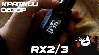 RX 2/3 от Wismec. Функции и фишки | Краткий Обзор