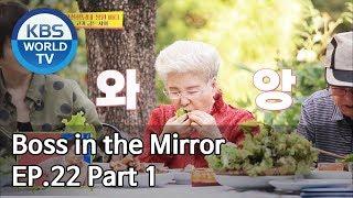 Boss in the Mirror | 사장님 귀는 당나귀 귀 EP.22 Part. 1 [SUB : ENG, THA/2019.10.06]