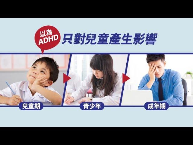 成人會有ADHD嗎?