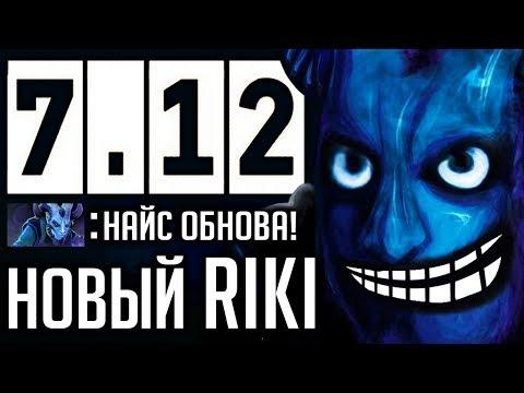 видео: НОВЫЙ РИКИ 7.12 | riki dota 2