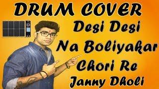 DESI DESI NA BOLYA KAR CHORI RE | Drum Cover | Janny Dholi