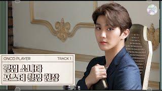 새싹 뮤지컬 배우 홍에스의 포스터 촬영 현장  | 골든차일드(Golden Child) | GNCD PLAYER TRACK 1