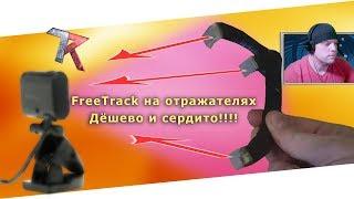 FreeTrack на отражателях своими руками | дёшево и сердито