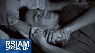 ชีวิตบนเส้นด้าย หัวใจบนตักแม่ : พจน์ สุวรรณพันธ์ อาร์ สยาม [Official MV]