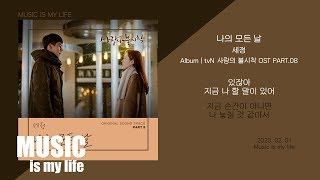 Gambar cover 세정 (SEJEONG) - 나의 모든 날 (사랑의 불시착 OST PART.08) / 가사