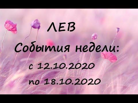ЛЕВ ♌️ НЕДЕЛЯ с 12.10.2020 по 18.10.2020. ПРОГНОЗ. ГОРОСКОП 🔮❤️🍀
