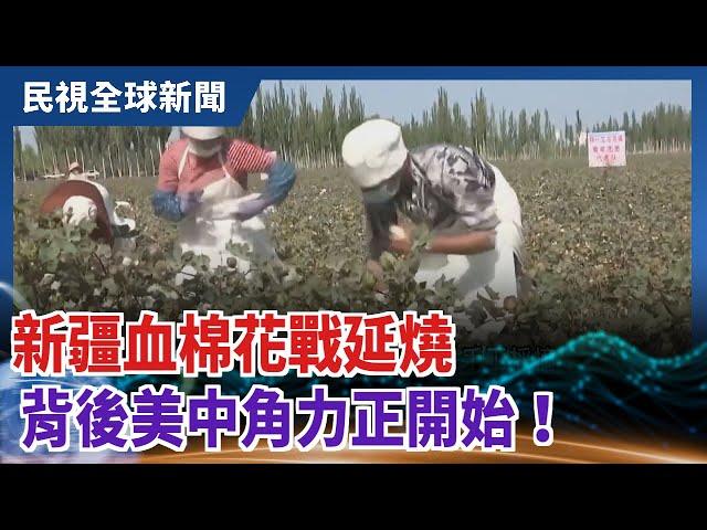 【民視全球新聞】新疆血棉花戰延燒 背後美中角力正開始! 2021.03.28