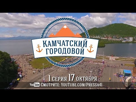 видео: Камчатский городовой 1-я серия