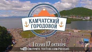 Камчатский городовой 1-я серия