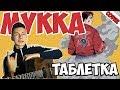 Мукка - Таблетка ( кавер на гитаре ) видео