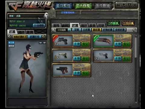 Chinese CrossFire V0.5.0 -All Weapons / items and Characters-