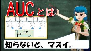 【統計・機械学習】AUCって何?超分かり易く解説します。