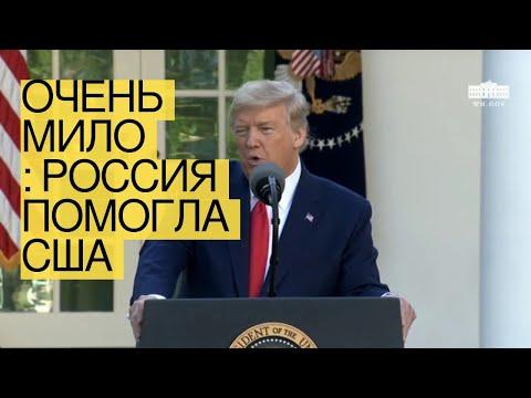 «Очень мило»: Россия помогла СШАмедоборудованием