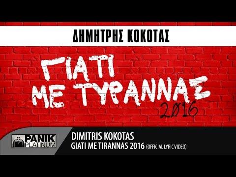 Δημήτρης Κόκοτας - Γιατί Με Τυραννάς (Lainas & Brakoulias 2016 Remix) | Official Lyric Video