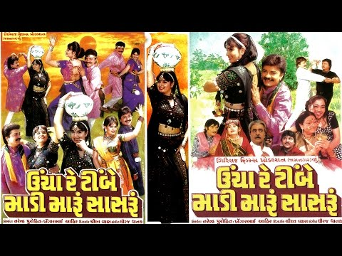 Uncha Timbe Madi Maru Sasru || Gujarati Movie 2017 Full || Dharmesh Vyas || Ramesh Mehta